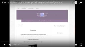Как пользоваться платформой для онлайн обучения