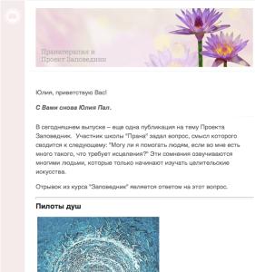 """Рассылка """"Пранатерапия и Проект Заповедник"""""""