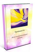Крияшакти - искусство материализации желаний