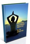 Система духовных практик - Йога Архатов